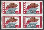 СССР 1979, Выставка 60 лет Совет.Кино, квартблок