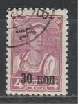 СССР 1939 год, Работница, Надпечатка с ВЗ, 1 гашёная марка