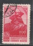 СССР 1952 г, С. Юлаев, 1 гашёная марка