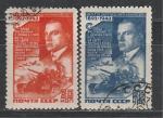 СССР 1943 год, В. Маяковский, 2 гашёные марки. поэт