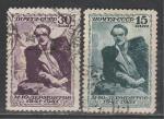 СССР 1941, М.Лермонтов, 2 гаш. марки