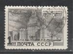 СССР 1950 г, Высотки, Красные Ворота, 1 гашёная марка