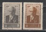 СССР 1944 г, С.Чаплыгин, 2 гаш.марки