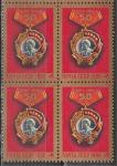 СССР 1980, 50 лет Орд. Ленина, квартблок