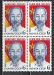 СССР 1980, Хо Ши Мин, квартблок