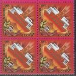 СССР 1981 год. 64 годовщина ВОСР, квартблок