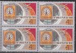 """СССР 1981 год, Выставка """"Связь-81"""", квартблок"""