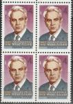СССР 1981 год, М. Келдыш, квартблок