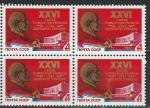СССР 1981 год, XXIV Съезд КП Украины, квартблок
