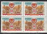 СССР 1981 год. 60 лет Дагестанской АССР, квартблок