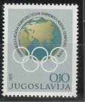Олимпийская Неделя, Югославия 1973 год, 1 марка
