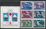 Олимпиада в Саппоро, Болгария 1971 г, 6 марок + блок.