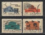 Народное Хозяйство, Китай 1960, 4  марки