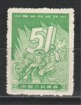 День Работы, Зеленая, Китай 1959 г, 1 марка. наклейка