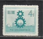 Научн.Конгресс по Индустриализации, Китай 1958, 1 марка
