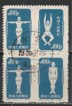 Радиогимнастика, Синяя, Китай 1951, 1 гаш. квартблок