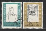 1250 лет Ту-Фу, Китай 1962 год, 2 гашёные марки