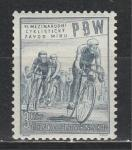 Велогонка Мира, ЧССР 1953, 1 марка