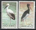 Птицы, Аист, Китай 1992 г, 2 марки. (нар)