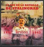Чад 2012 год. 70 лет Сталинградской битве. Иосиф Сталин. Блок.