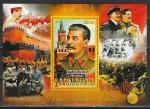 Кот дИвуар 2012 год. Иосиф Сталин. День Победы. Блок.