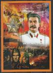 Руанда 2014 год. Маршалы Советского Союза. Иосиф Виссарионович Сталин. Блок.
