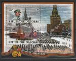 70 лет Битве за Москву, И. В. Сталин, Парад, Чад 2011 год, 54. блок