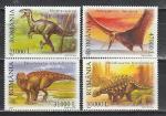 Румыния 2005 г, Динозавры, 4 марки.