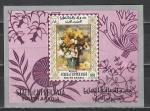 Цветы в Живописи, Аден (Яфа) 1967 г, блок