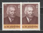 """СССР 1980, А. Иоффе, """"Шрам на Лбу"""", левая марка, 2 марки"""