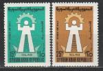 1 Мая, День Труда, Сирия 1975 г, 2 марки. наклейки