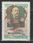 СССР 1958 год, В. Руднев, 1 гашёная марка