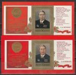 СССР 1977, Л. И. Брежнев, Разный Цвет, Смещение Красной Краски, 2 блока. справа у рамки