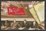 Россия 2015 г, 70 лет Победы в ВОВ, блок