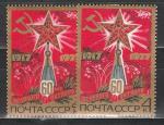 СССР 1977, 60 лет ВОСР, Смещение Звезды, 2 марки
