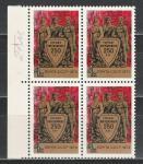 СССР 1973 г, 250 лет Свердловску, Дополнительная Заклепка, 1-я марка, квартблок