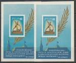 СССР 1960 г, Разновидность. Перекуем Мечи на Орала, Разный Цвет, 2 блока.