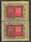 СССР 1972, Филвыставква, Белые Трубы, 2 марки