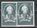 СССР 1980 г, А. Суворов, Разная Бумага, 2 марки. (К
