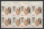 СССР 1961, Армянские Костюмы, Разная Бумага, 2 квартблока