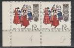 СССР 1961, Эстонские Костюмы, Наплыв на 1, пара марок
