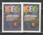СССР 1985 новым 1986 Годом !, Разный цвет