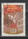 СССР 1960 г, 43-я Годовщина ВОСР, 1 гашёная марка.  КОсмос