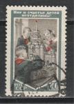 СССР 1953 год, День Защиты Детей, 1 гашёная марка
