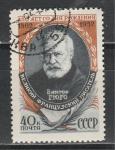 СССР 1952 г, В. Гюго, 1 гашёная марка