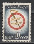 СССР 1957, Фестиваль Молодежи, 1 гаш. марка с клеем