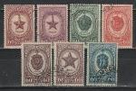СССР 1946 год, Ордена и Медали, Звезда Героя, 7 гашёных марок