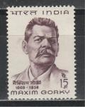 Индия 1968 год. Максим Горький. 1 марка.