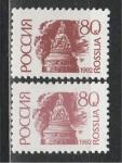 Россия 1992, Стандарт, 80 к. Простая Бумага, Разный Цвет, 2 марки