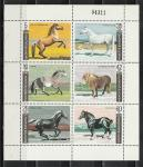 Лошади, малый лист. Болгария 1991 1990 год. (н